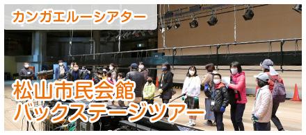 松山市民会館バックステージツアー