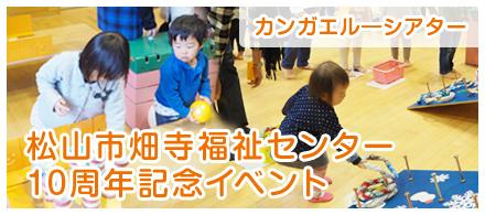 松山市畑寺福祉センター10周年記念イベント