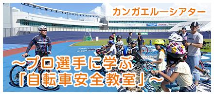 ケイリンコンシェルジュ 瀬戸風バンクへGo!~プロ選手に学ぶ「自転車安全教室」~