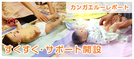 すくすく・サポート(松山市子育て世代包括支援センター)開設