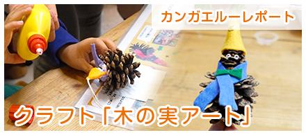クラフト「木の実アート」
